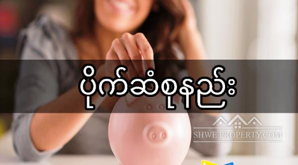 နည်း (၇) သွယ် သိရုံနဲ့ ပိုက်ဆံစုနိုင်ပြီ